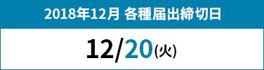 201812-wsc-holiday_02