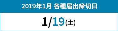 201901-wsc-holiday_02