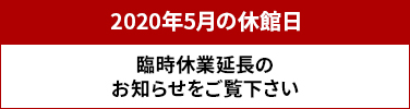 202003-wsc-holiday-02_01