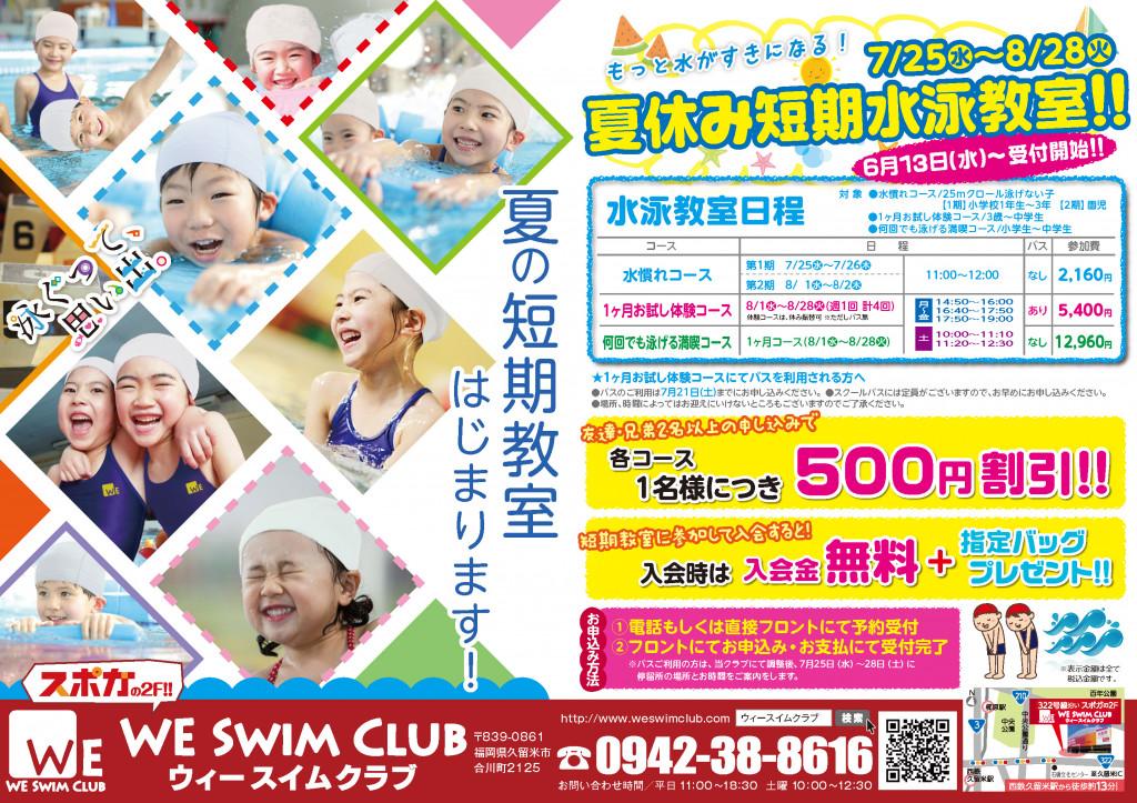 サイト用_0611_ウィースイムクラブ様_2018夏短_表面_最終 (3)