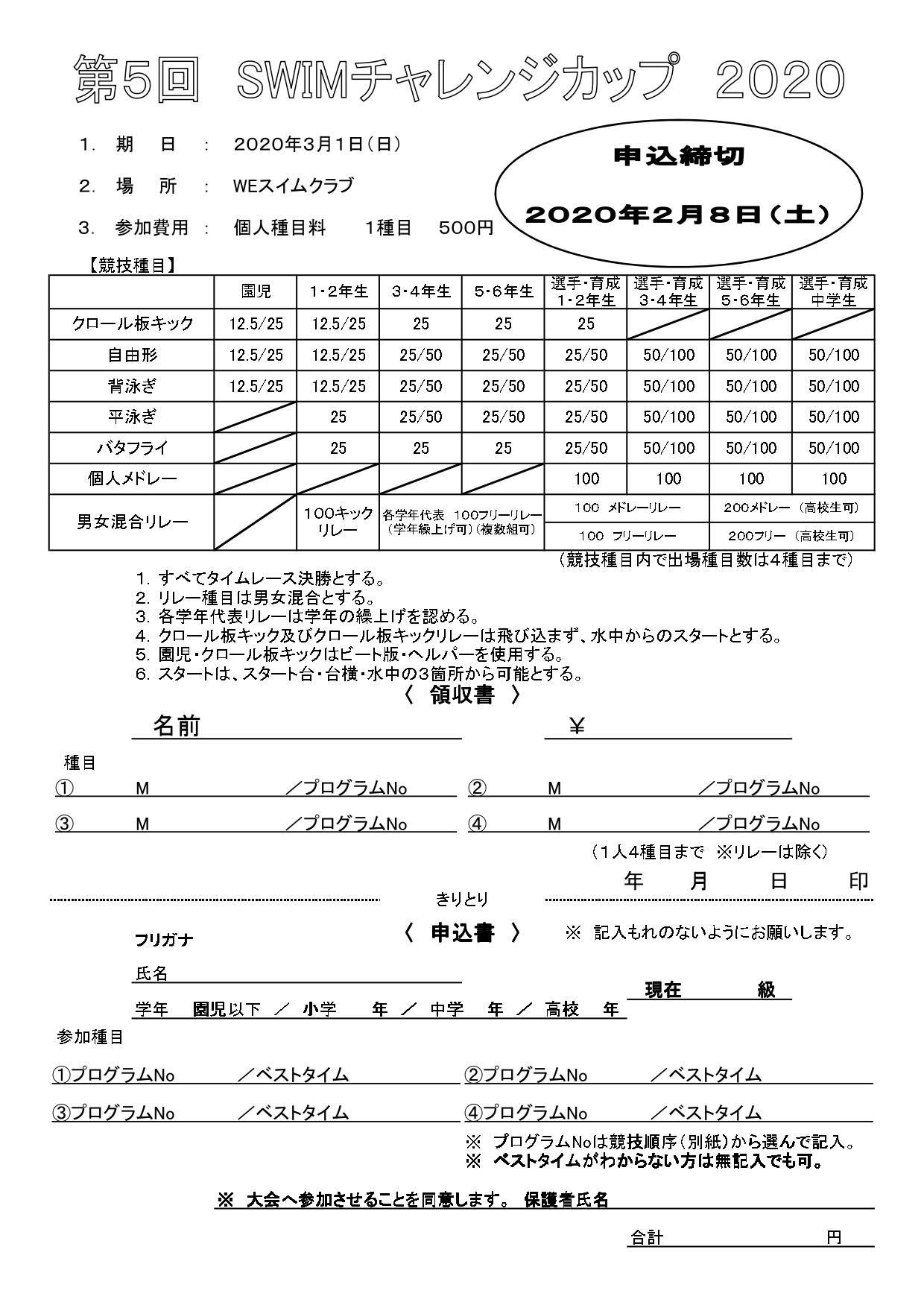 第5回SWIMチャレンジカップ申込書_page-0001