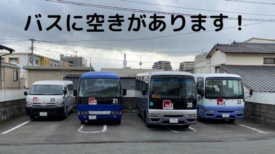 バスに空きがあります!