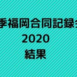 春季福岡合同記録会2020-結果
