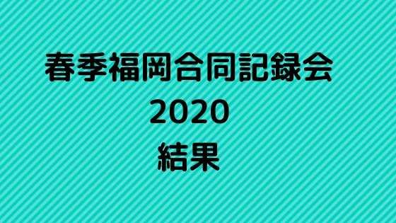 春季福岡合同記録会2020 結果